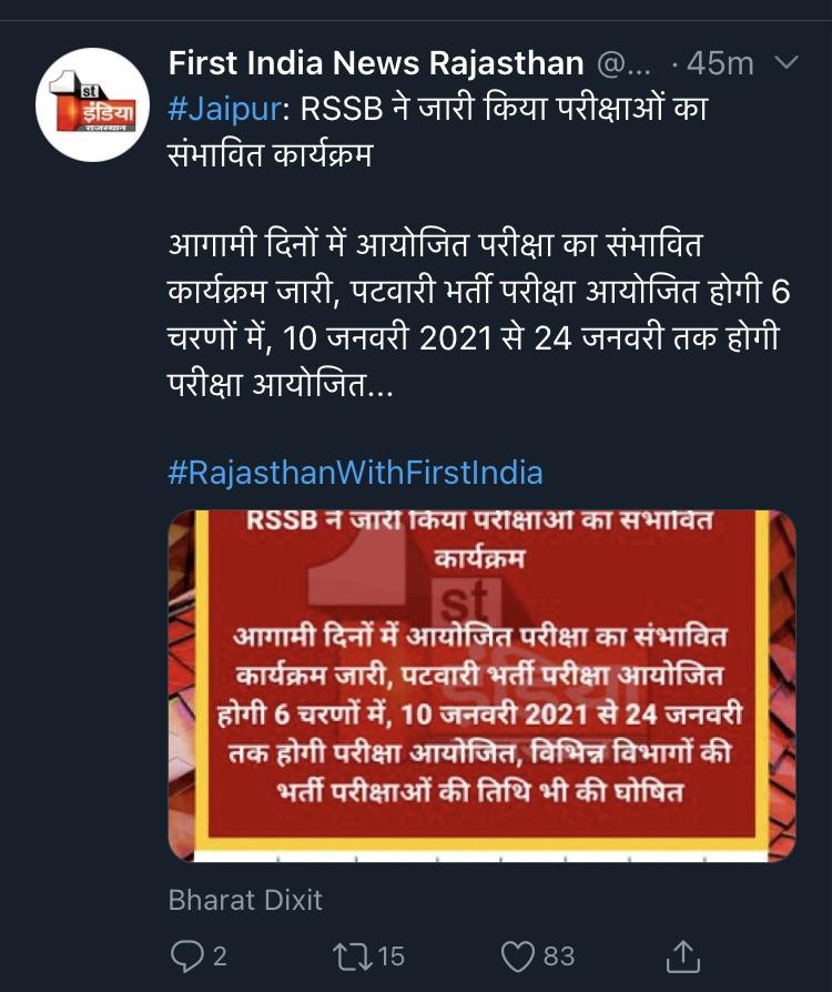 Rajasthan Patwari Exam Date Latest News