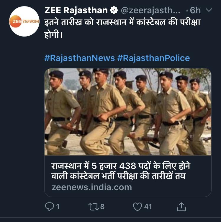Raj Police Exam Date 2020 latest news
