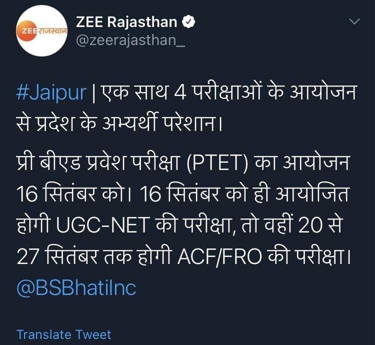 Rajasthan PTET Exam date 2020