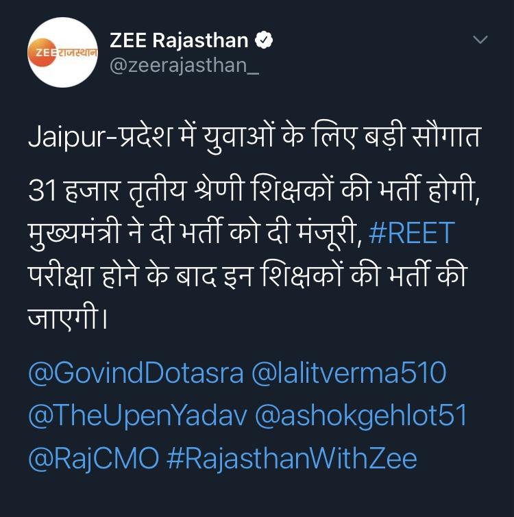 REET Exam Date 2020 Rajasthan,Exam Form,Admit Card